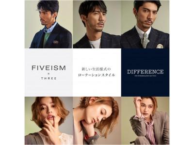 新しい生活様式にコーディネートのローテーションを提案(Make-up by FIVEISM × THREE)