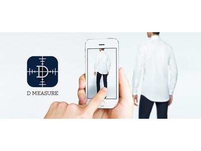 【ディファレンス】AI画像採寸アプリ「D MEASURE」レディース版サービスをスタート!