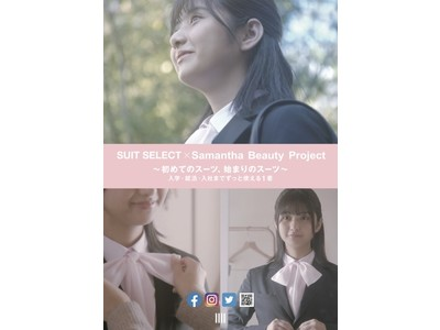 SUIT SELECT × Samantha Beauty Project 「究極のレディーススーツ」発売