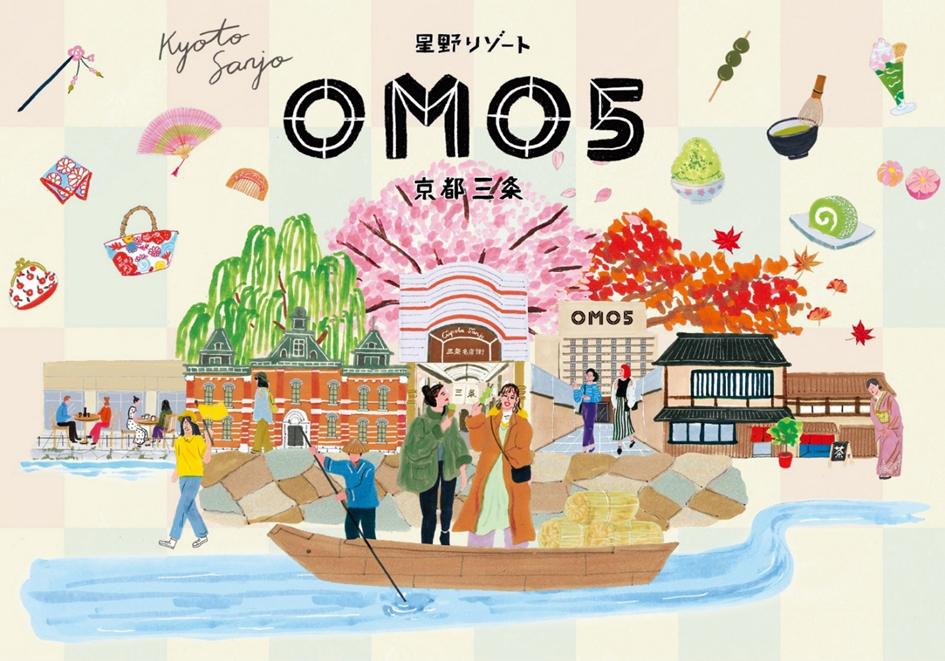 東京建物のホテル事業<京都三条恵比須町ホテルプロジェクト>「星野リゾート OMO5(おもふぁいぶ)京都三条」4月15日(木)開業