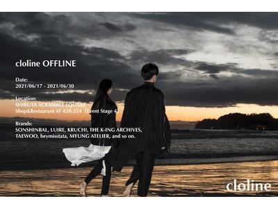 【期間限定】韓国最新トレンドのファションアイテムを取り揃えるポップアップ「cloline OFFLINE」が渋谷スクランブルスクエアで開催中!!