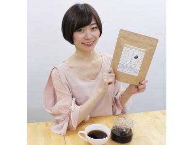 カフェイン対策をはじめる女子が増えています!この冬、美味しい黒豆玄米コーヒーがノンカフェイン習慣の新定番に!