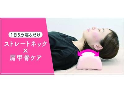 令和時代の働き女子は、首だけではなく「肩甲骨」もピンチ!?人気の女性専用ストレートネック枕が肩甲骨ケアをプラスして新登場!
