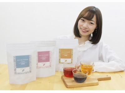 女性ホルモン専門家監修で人気のハーブティーが業務用向けにも使える茶葉タイプが新登場。