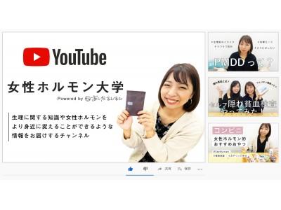 女性ホルモンライフハックをYouTubeで!あしたるんるん(R)「女性ホルモン大学」YouTubeチャンネルを本格開始!