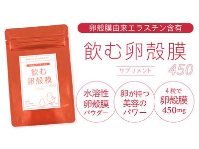 卵殻膜は「飲む」時代へ。増量&リニューアルした「飲む卵殻膜450サプリメント」を発売開始。