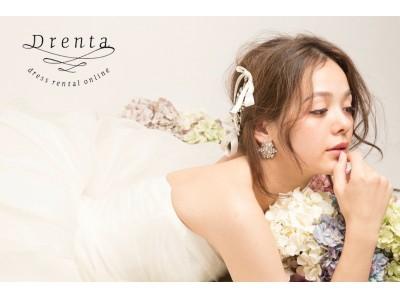 コーディネートサロンプロデュース!スタイリストが厳選したアイテムだけを取り揃えたドレスのオンラインレンタルサービス『Drenta』業界最安値のスペシャルプライスは衝撃の2,800円~全国発送開始!