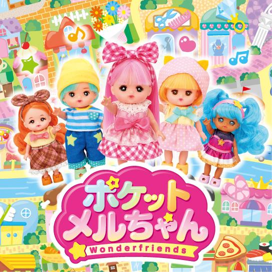 「ポケットメルちゃん」発売前の先行体験!全国のおもちゃ王国で開催!