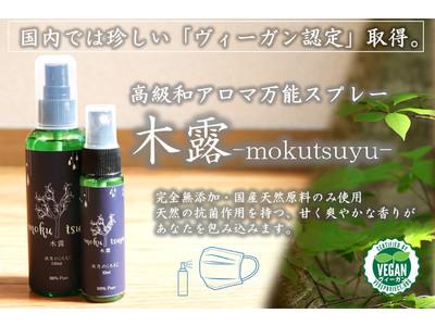 香りを楽しみながら怖いウイルスを同時ブロック!超万能アロマスプレー【木露】が「Amazon」で一般販売開始!