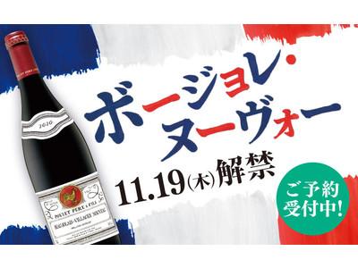 【特典10%OFF!】11/19(木)解禁!ボージョレ・ヌーヴォーご予約受付中!