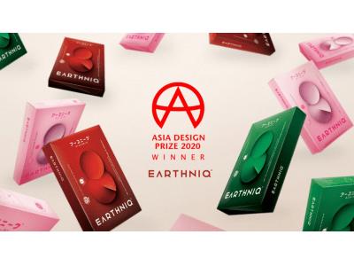 大自然の希少植物で作りあげたコスメブランド『EARTHNIQ(アースニーク)』、Asia Design Prize 2020にて「Winner」を受賞