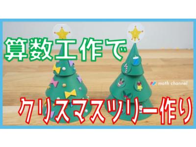 おうち算数で遊ぼう♪クリスマスツリーづくりで立体を学ぶ「算数ペパクラ」無料配信開始!~オンライン講座も12/5(土)開催~