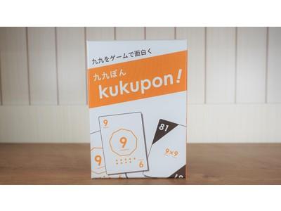 おうちで遊びながら学べる算数カードゲーム「kukupon!(くくぽん)」新版・販売開始!いっしょに遊ぼう!オンラインイベントも7/3(土)開催