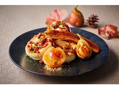 紅茶香るパンケーキ生地に相性抜群のキャラメリゼした秋のフルーツを添えた「紅茶のパンケーキ」