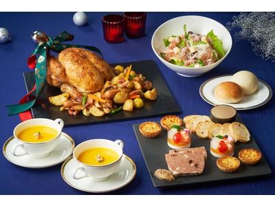 ホテルの自慢の味をご家庭でお楽しみいただける、聖夜の食卓を飾るパーティーメニューをお届け「クリスマス ホームパーティーセット」2種が新登場