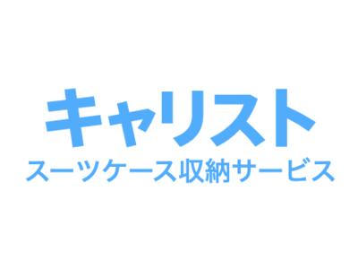 スーツケース専門の宅配型収納サービス『キャリスト』 が大幅リニューアル!!