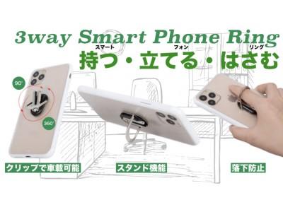 【新商品】持つ・立てる・はさむ 3wayスマホリング「SR3」が登場 クラウドファンディング・Makuakeで先行販売!