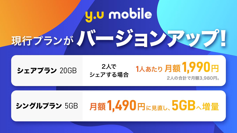 『y.u mobile』 プラン改定 シェアプラン(20GB)を2人で使うと1人あたり1,990円に。            U-NEXTつきでエンタメライフも楽しめる