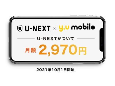『y.u mobile』 最大20GB+U-NEXTで2,970円/月の新プランが登場!