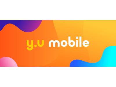 MVNO新サービス「y.u mobile」を本日より提供開始!携帯料金プランの複雑さやストレスを解消