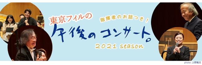 東京フィルハーモニー交響楽団の人気シリーズ「午後のコンサート」2021シーズンの4回セット券、期間限定WEB優先販売中
