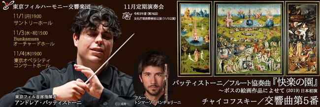 東京フィルハーモニー交響楽団、2021年11月定期演奏会(11月1日・3日・4日)で東京フィル首席指揮者アンドレア・バッティストーニの作品を日本初演
