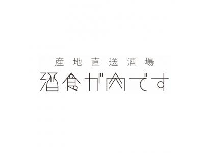 緊急事態宣言を受け世田谷区豪徳寺「産地直送酒場 酒食が肉です」がLINEを活用し、4月14日よりテイクアウト専門店に