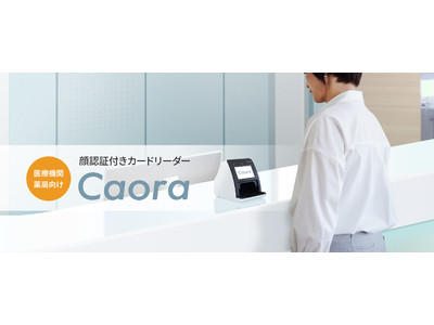 医療機関・薬局向け「顔認証付きカードリーダーCaora(マイナンバーカード対応)」を発表