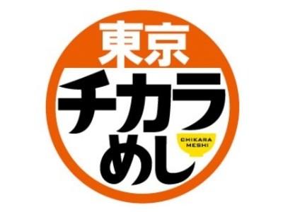 元祖焼き牛丼「東京チカラめし」香港初上陸!ライセンス契約に基づき、現地企業により2021年6月グランドオープン!