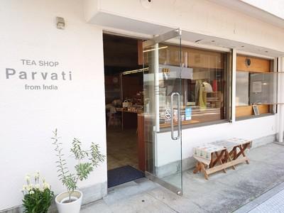 豊島区要町のTea Shop Parvati『ダージリンティー専門店』にて、レザーバッグ・アーティスト 池田順子展開催!