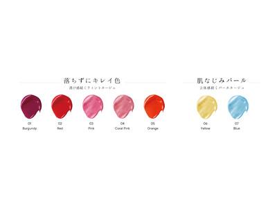 """新コスメブランド『Rty』より、プロの重ねテクを気軽に楽しめる""""透け感ベール発色"""" のミニルージュ7色を2020年10月8日(木)発売。"""