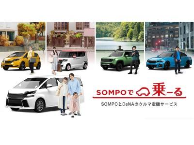 クルマ定額サービス「SOMPOで乗ーる」全国にて提供開始