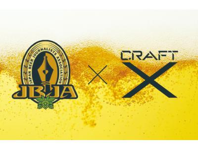 日本ビアジャーナリスト協会のくっくショーヘイさんPresentsCRAFT X初のペアリングオンラインセミナー開始 5分に1本売れているD2Cビール「CRAFT X クリスタルIPA」