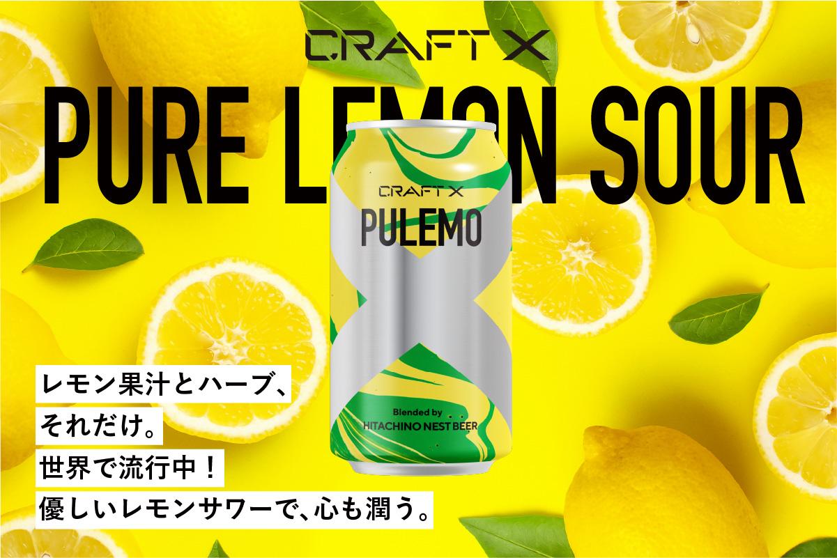 進化するクラフトビール『CRAFT X』4連続ニュースの第一弾 レモンサワー『PULEMO』(ピュレ... 画像