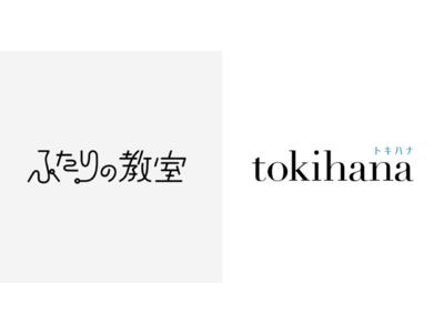 「ふたりの教室」がトキハナと提携を開始。プロのウェディングプランナーが常駐し、会員向けに自分らしい結婚式をサポート