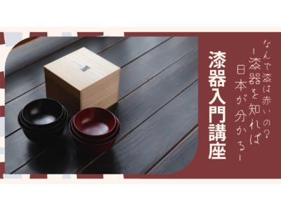 漆器を知れば日本が分かる! - オンライン漆器入門講座