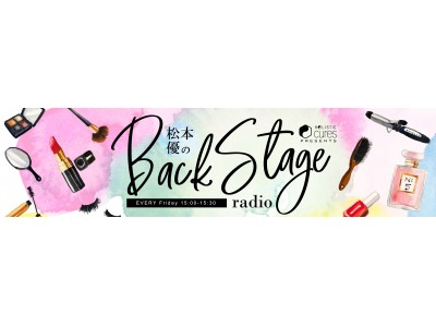 #明日もっと可愛くなるために 美のプロフェッショナルを迎えたビューティートーク番組タレント松本優のHOLISTIC CURES presents BACK STAGEがラブエフエムでスタート!