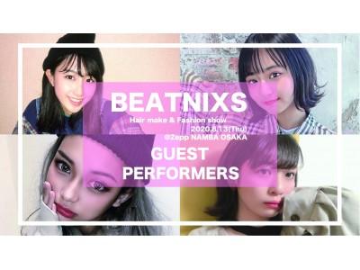 10代に人気の恋愛リアリティ番組に出演のLIVER達が、8/13 BEATNIXSに大集合!