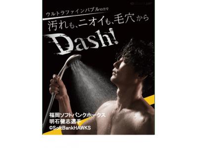 バク宙で話題!福岡ソフトバンクホークス明石健志選手が株式会社クレイツの美容商材ハンディミストシャワーの新TVCMで肉体美を披露。