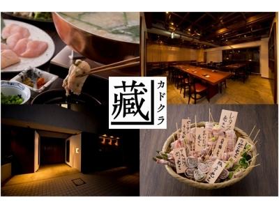 昔ながらの蔵をリノベーション。心休まる上質な空間でお食事を。鶏の水炊き鍋と博多料理『カドクラ』が10月20日(木) 新百合ヶ丘にオープン致します。