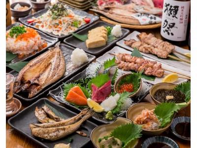全国から選りすぐった「干物」に旬の「魚介」。春のひもの屋は贅沢鮮魚が盛りだくさん。炭焼漁師小屋料理居酒屋『ひもの屋』のご宴会コースが新しくなりました。