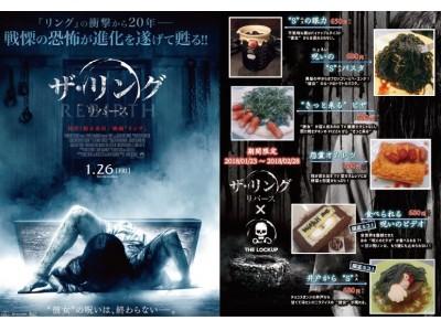 監獄レストラン ザ・ロックアップと映画「ザ・リング/リバース」期間限定コラボメニュー発売!