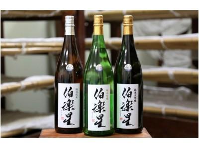 【限定開催】日本酒好きなら見逃せない!''伯楽星''をはじめとした全7種類が飲み比べ放題。ひもの屋にて8月4日(土)限定『日本酒の会』を開催!