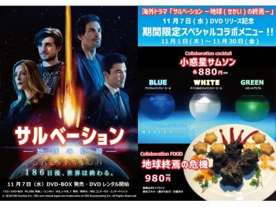 「サルベーション-地球(せかい)の終焉-」×「ミステリアス」11月7日(水)DVDリリース記念! 宇宙がテーマのレストラン「ミステリアス」で11月1日(木)よりコラボメニューを展開
