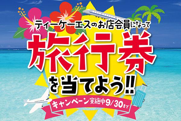 【旅行券10万円が当たる!】お店サブスク会員の中から抽選で素敵な商品が当たるイベントを、「なんくるないさ」などティーケーエス24店舗で開催致します。