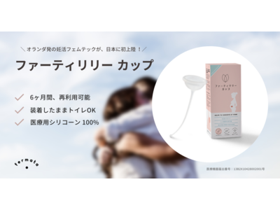 【 fermata 】オランダ発の妊活フェムテック、子宮口キャップ『ファーティリリー カップ』を医療機器として国内販売スタート