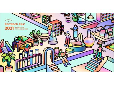 【fermata】日本初展示のプロダクトも!世界各国から150以上のフェムテックが集結する「Femtech Fes! 2021」10月22日(金)~24日(日) 開催決定