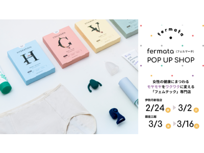 fermata、伊勢丹新宿店・銀座三越でフェムテック専門ポップアップショップをオープン