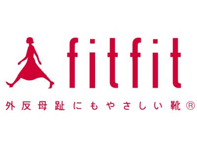 外反母趾にもやさしいシューズブランド 「fitfit(フィットフィット)」公式ホームページ開設のお知らせ 星座占いや足の健康に関する情報等お役立ちコンテンツ多数