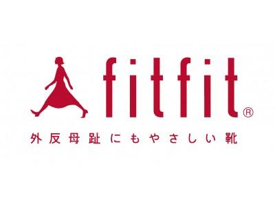 外反母趾にもやさしいシューズブランド「fitfit(フィットフィット)」 九州最大店舗「天神地下街店」3/13ニューオープン! 3/20,21はシューフィッターによるフィッティングサービスを実施